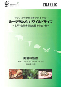 TJ-wildlifesymposium-2010.jpg